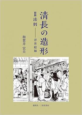 『清長の造形 Ⅱ法則 ―浮世絵師』 和賀井宏夫(著)