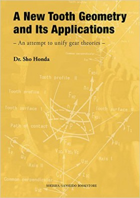 『A New Tooth Geometry and Its Applications – An attempt to unify gear theories-』 Dr. Sho Honda(著)