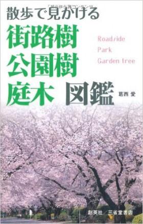 『散歩で見かける 街路樹・公園樹・庭木図鑑』 葛西愛(著)