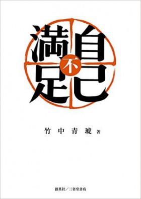 『自己不満足』 竹中青琥(著)