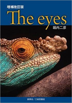 『増補改訂版 The eyes ジ・アイズ』 堀内二彦(著)