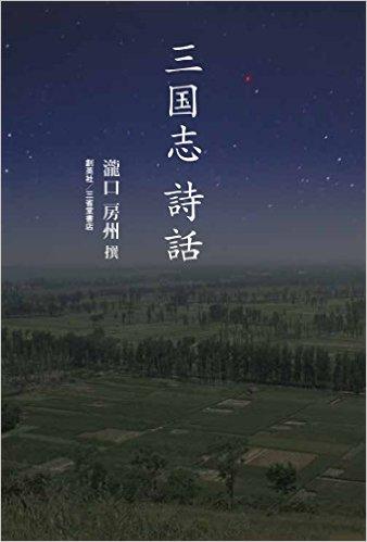 『三国志詩話』 瀧口房州(著)