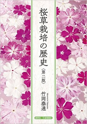 『桜草栽培の歴史<第二版>』 竹岡泰通(著)