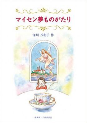 『マイセン夢ものがたり』 深川万利子(著)