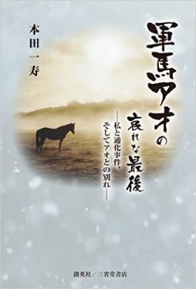 『軍馬アオの哀れな最後 ―私と通化事件、そしてアオとの別れ―』 本田一寿(著)