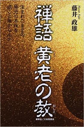 『禅語 黄老の教』 藤井政雄(著)