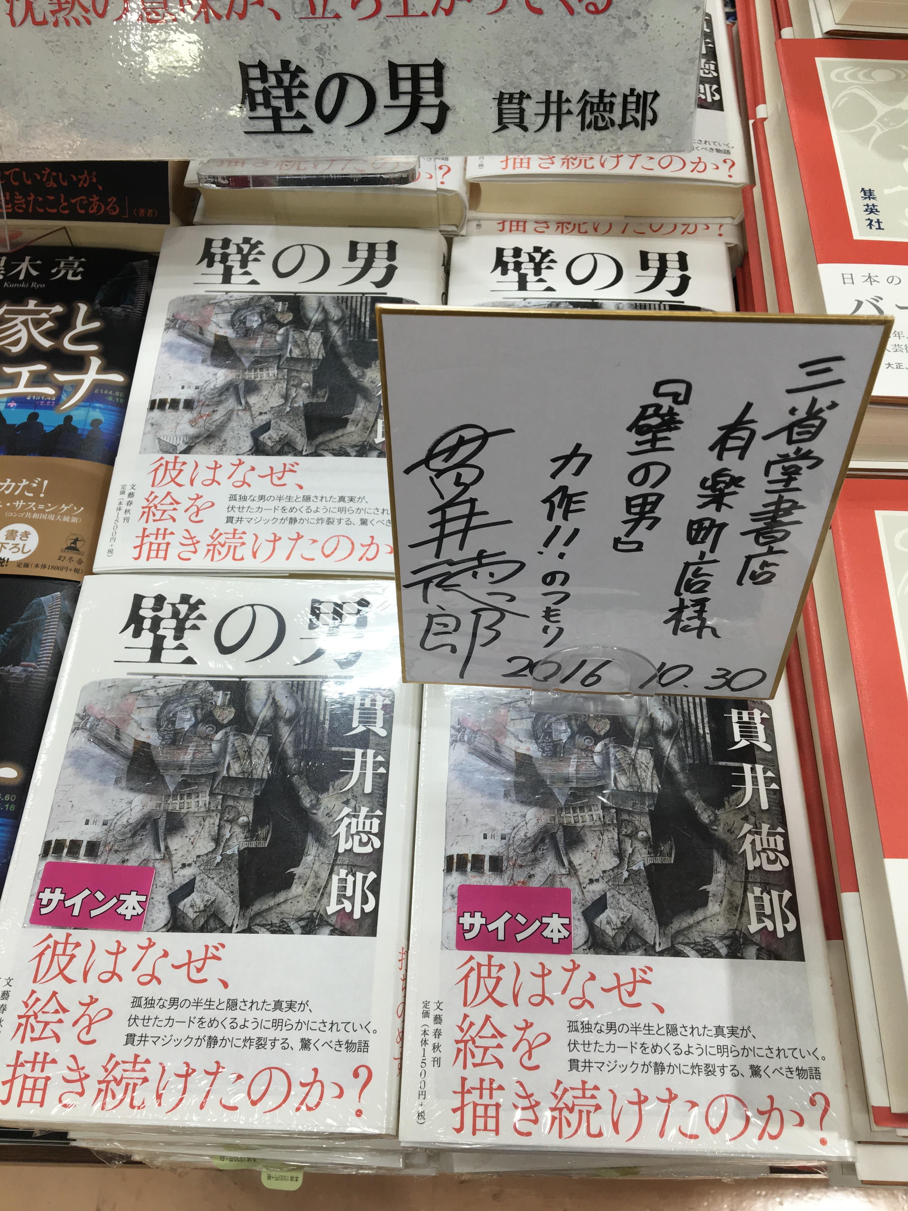 最新BEST5発表!(2016・10/24-10/30)