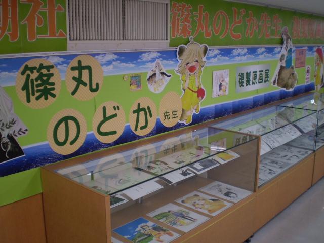 篠丸のどか先生 複製原画展 開催です。