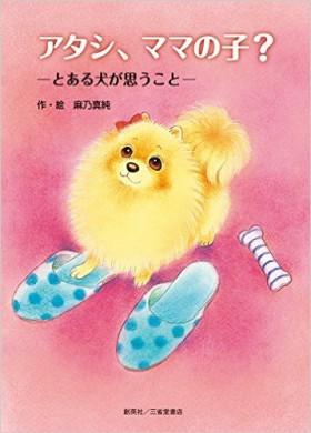 『アタシ、ママの子? ―とある犬が思うこと―』 麻乃真純(著)