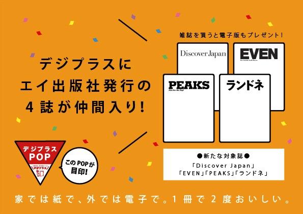 【予告】デジプラスにエイ出版社の4誌が仲間入り!