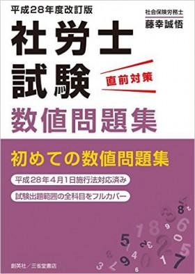 『平成28年度改訂版 社労士試験 直前対策 数値問題』 藤幸誠悟(著)