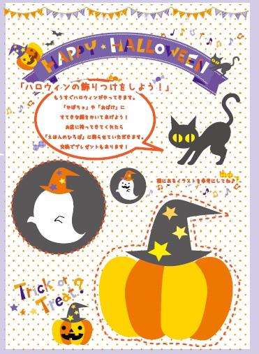 ハロウィンかぼちゃの絵に「かお」を描いてあげよう!