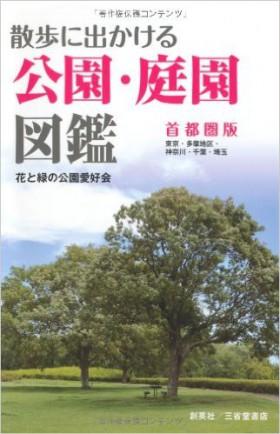 『散歩に出かける 公園・庭園図鑑 首都圏版』 花と緑の公園愛好会(著)