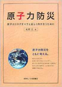 『原子力防災 原子力リスクすべてと正しく向き合うために』 松野元(著)