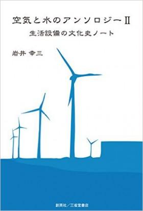 『空気と水のアンソロジーⅡ 生活設備の文化史ノート』 岩井幸三(著)