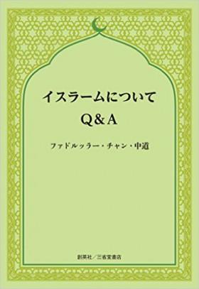 『イスラームについてQ&A』 ファドルッラー・チャン・中道(著)
