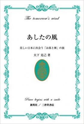 『あしたの風 美しい日本に出会う「お茶と禅」の旅』 大下克己(著)