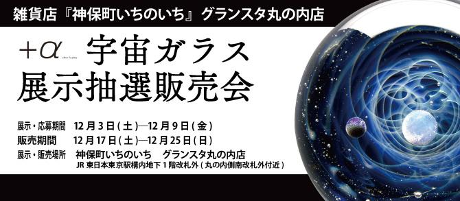 丸の内宇宙ガラス201612