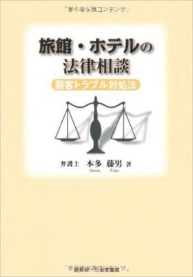 『旅館・ホテルの法律相談 顧客トラブル対処法』 本多藤男(著)