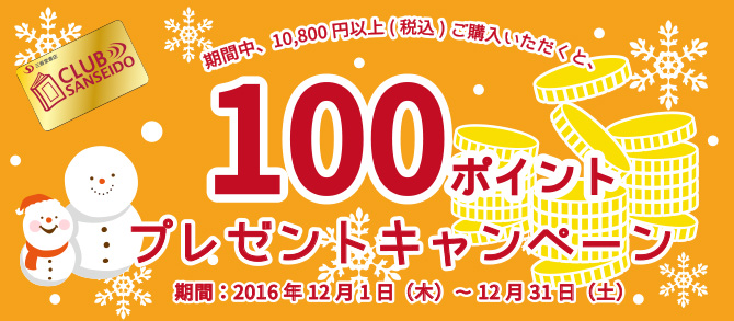 CSSD 100ポイントプレゼントキャンペーン