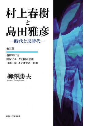 『村上春樹と島田雅彦 ―時代と反時代― 他三篇』 柳澤勝夫(著)
