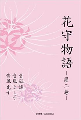 『花守物語 ―第二巻―』 貴凪譲/貴凪よし子/貴凪光子(著)
