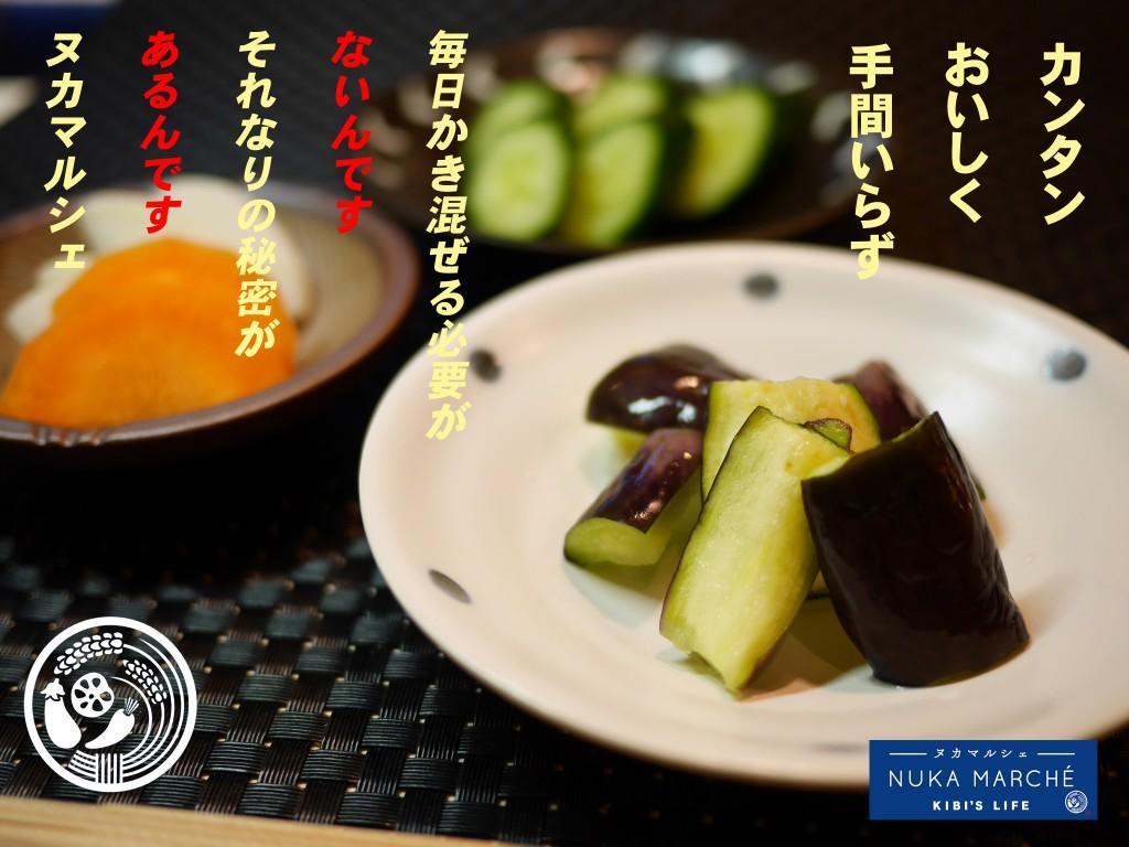 【海老名店】簡単ぬか漬けキット「ヌカマルシェ」実演販売のお知らせ
