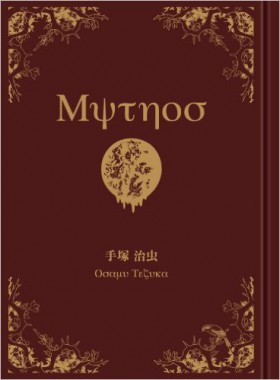 『Mythos(ミュトス) 異界へ誘う24の招待状』 手塚治虫(著)
