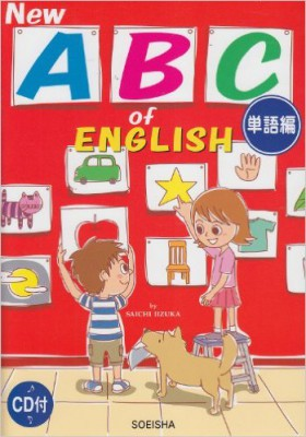 『New ABC of ENGLISH 単語編』 飯塚佐一(著)