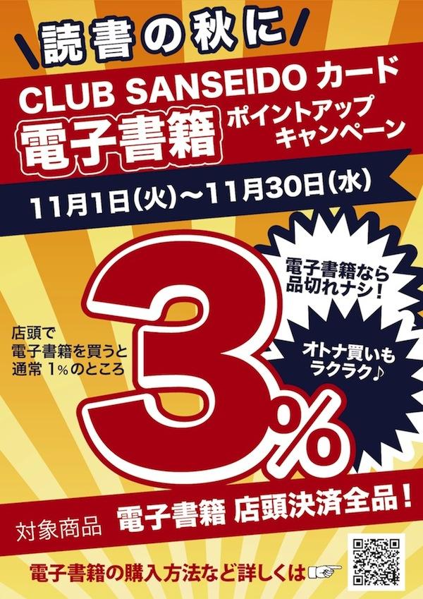 【クラブ三省堂】電子書籍店頭決済ポイントアップキャンペーン