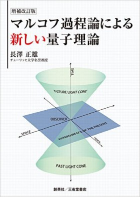 『増補改訂版 マルコフ過程論による新しい量子理論』 長澤正雄(著)