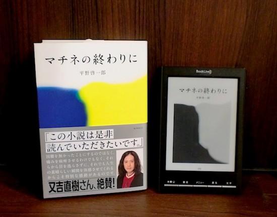 【電子書籍】読書芸人、やせるおかず など今週のおすすめ作品