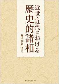『近世・近代における歴史的諸相』 和泉清司(著)