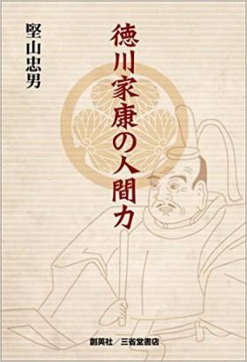『徳川家康の人間力』 堅山忠男(著)