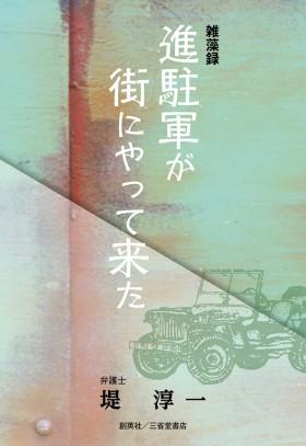 『雑藻録 進駐軍が街にやって来た』 堤淳一(著)