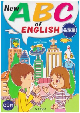 『New ABC of ENGLISH 会話編』 飯塚佐一(著)