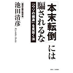 『「本末転倒』には騙されるな 「ウソの構造」を見抜く法』 池田清彦(著)