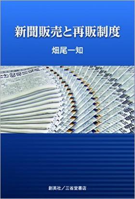 『新聞販売と再販制度』 畑尾一知(著)