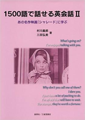 『1500語で話せる英会話Ⅱ あの名作映画「シャレード」に学ぶ』 村川義郎/三田弘美(著)