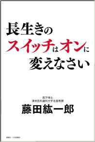 『長生きのスイッチはオンに変えなさい』 藤田紘一郎(著)