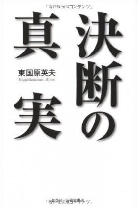 『決断の真実』 東国原英夫(著)