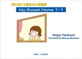『声に出して読みたい英語詩 My Sweet Home 1-1』 高橋しげを(著)