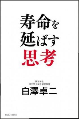 『寿命を延ばす思考』 白澤卓二(著)