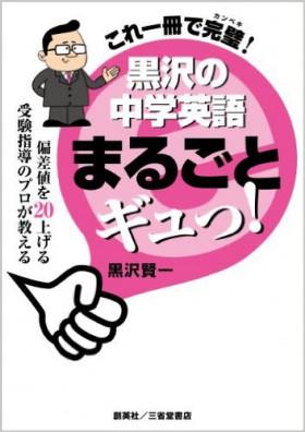『これ一冊で完璧!黒沢の中学英語まるごとギュっ!』 黒沢賢一(著)