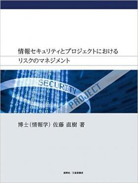 『情報セキュリティとプロジェクトにおけるリスクのマネジメント』 佐藤直樹(著)