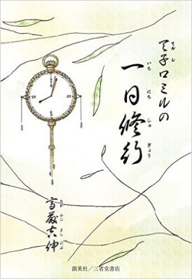 『天子ロミルの一日修行』 髙藤吉伸(著)