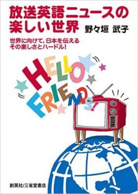 『放送英語ニュースの楽しい世界』 野々垣武子(著)