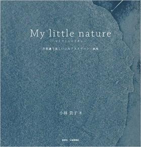 『マイリトルネイチャー』 小林貴子(著)