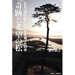 『奇跡と希望の松 なぜ一本の松だけが生き残ったのか』 涌井雅之(著)