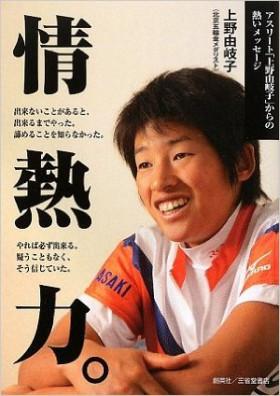 上野由岐子の画像 p1_10